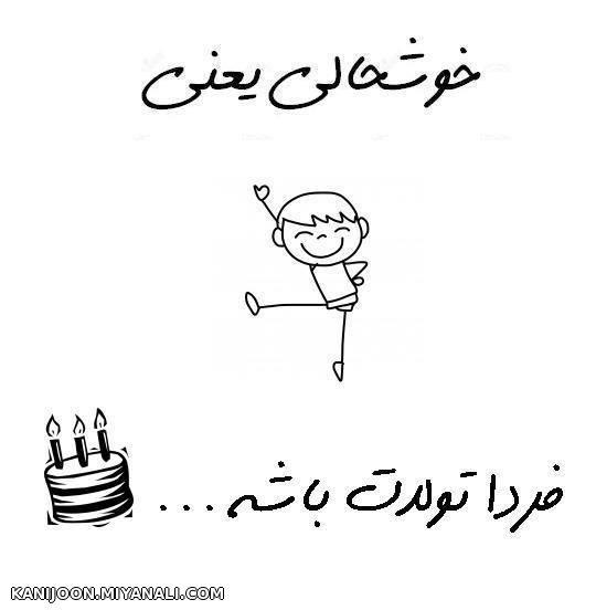 عکس+نوشته+تبریک+تولد+داداشی