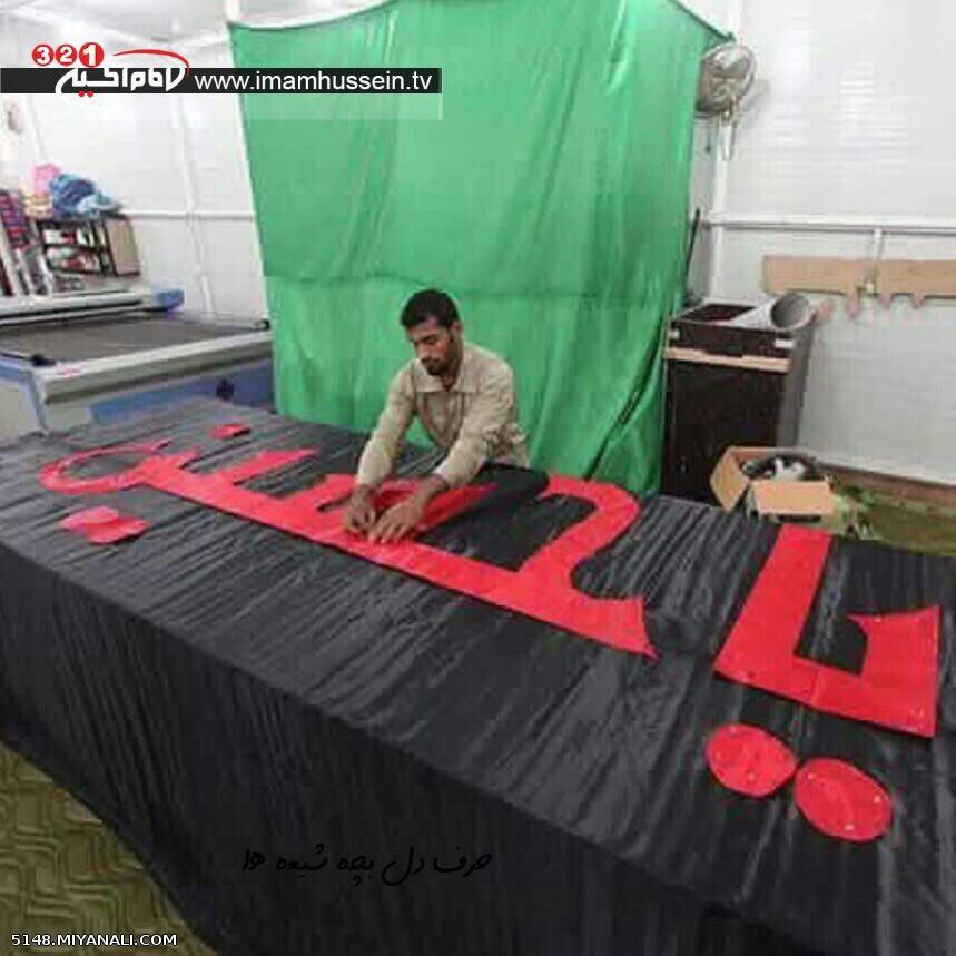 23روز دیگه این پرچم به گنبد امام حسین نصب میشه