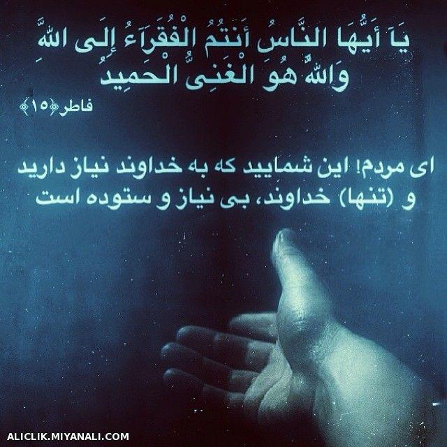 و تنها خداوند بی نیاز و ستوده است ...