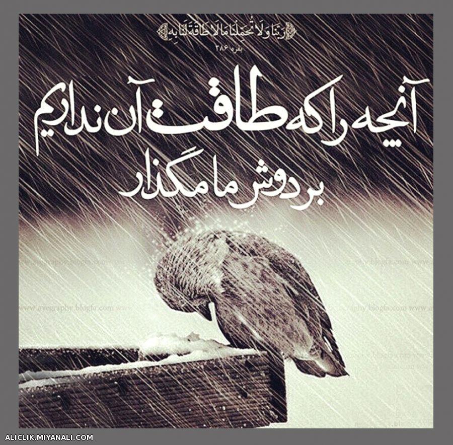 آنچه را که طاقت آن نداریم بر دوش ما مگذار...