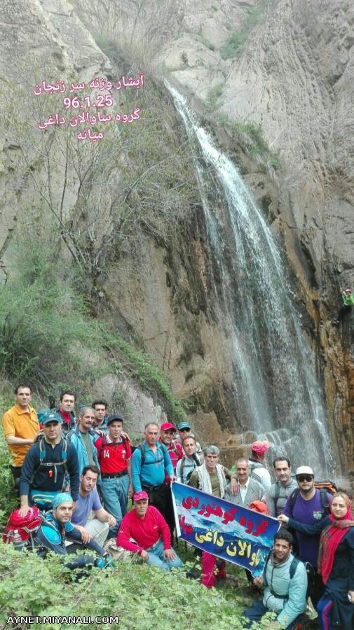 آبشار وزنه سر زنجان