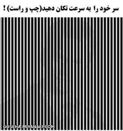 چی میبینید؟