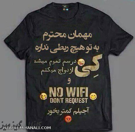 به به اینم از تی شرت عید نوروز NO .WiFi  ....خخخخ