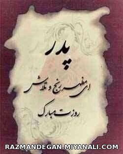 روز پدر مبارک - آلبوم تصاوير پروفايل - گالري تصاوير razmandegan
