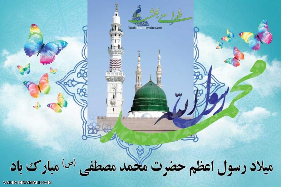 هر دل که در او نیست توّلای محمد. (عید تون مبارک دوستان)