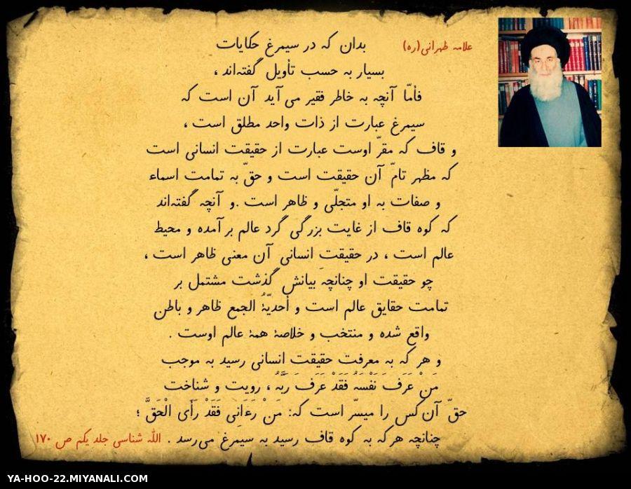 علامه طهرانی رحمة الله علیه