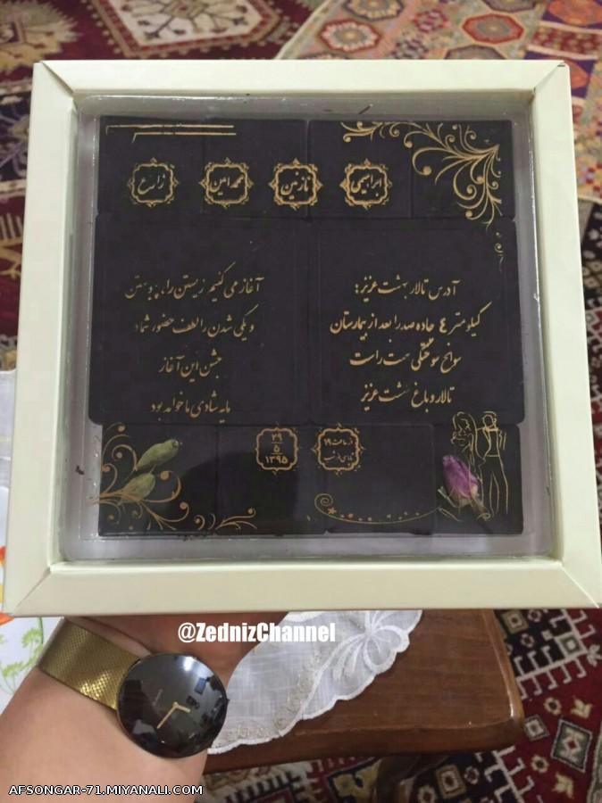 کارت دعوت عروسی شکلاتی که قابل خوردن هست