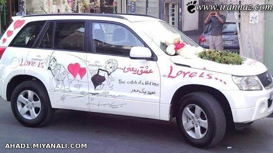 ماشین عروس جالب...