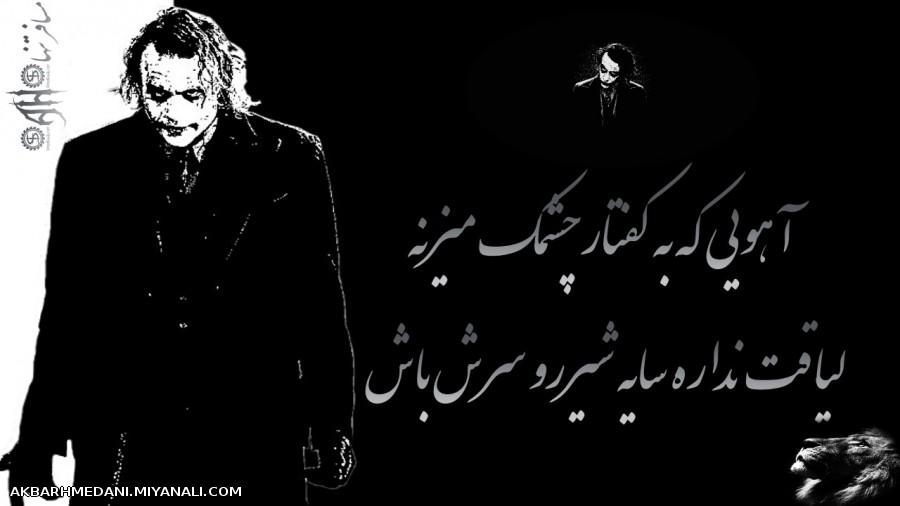 آهویی که به کفتار چشمک میزنه..