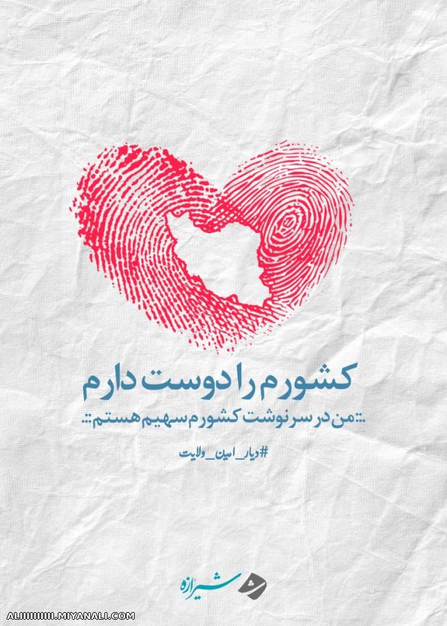 #ایران-قوی