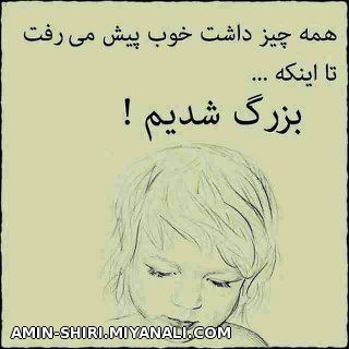 افسوس !!