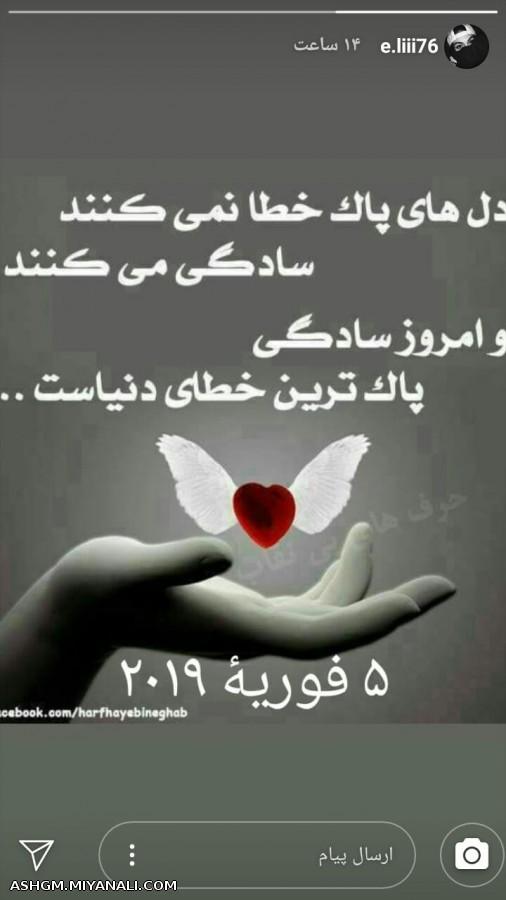 دل های پاک ....