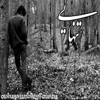 کی تنهاست؟؟