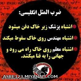 eshtbah a
