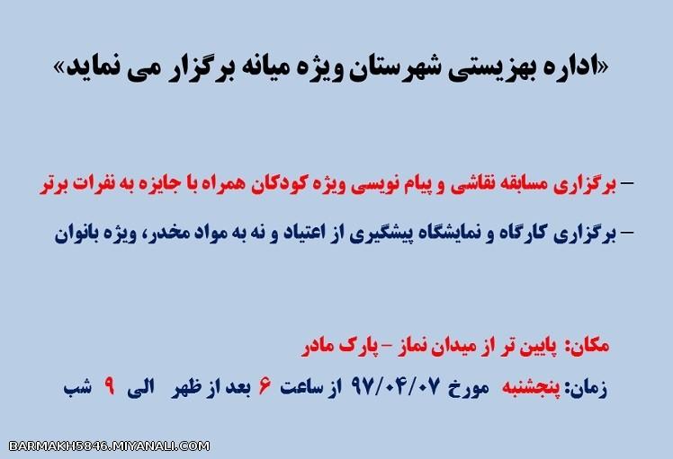 اطلاعیه برگزاری مسابقه نقاشی و نمایشگاه پیشگیری از اعتیاد