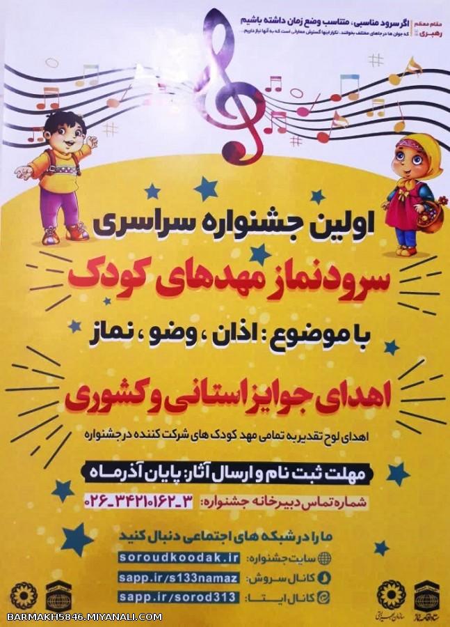 اولین جشنواره سراسری سرود نماز مهدهای کودک تحت نظارت سازمان بهزیستی