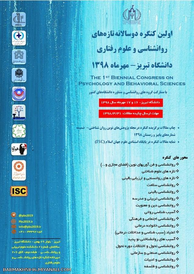 اولین کنگره دو سالانه تازه های روان شناسی و علوم تربیتی دانشگاه تبریز