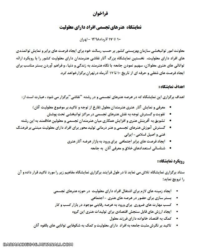 برگزاری نخستین نمایشگاه کشوری هنرهای تجسمی افراد دارای معلولیت از 10 الی 17 آذرماه