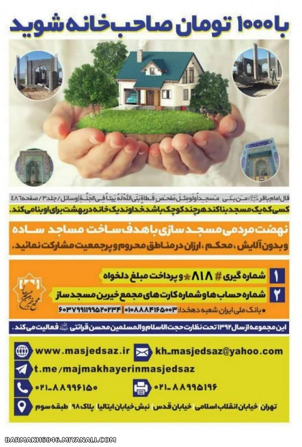 نهضت مردمی مسجد سازی