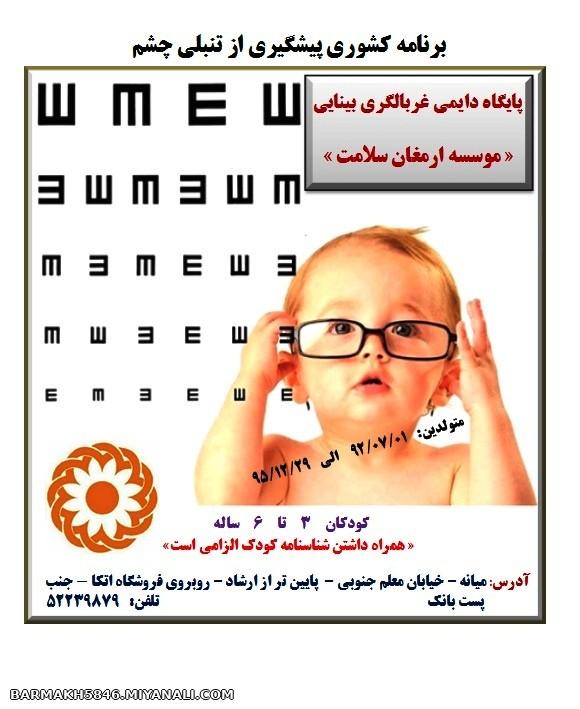 برنامه کشوری پیشگیری از تنبلی چشم کودکان 3 تا 6 ساله