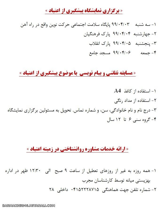 لیست برناهه های اداره بهزیستی در گرامیداشت هفته مبارزه با مواد مخدر