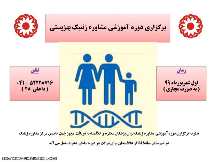 دوره آموزشی مشاوره ژنتیک