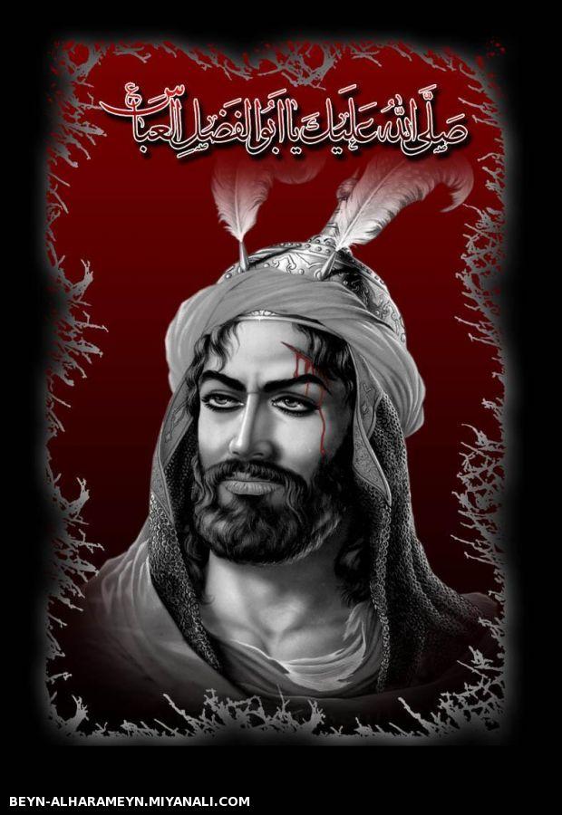 سلام بر علمدار حسین