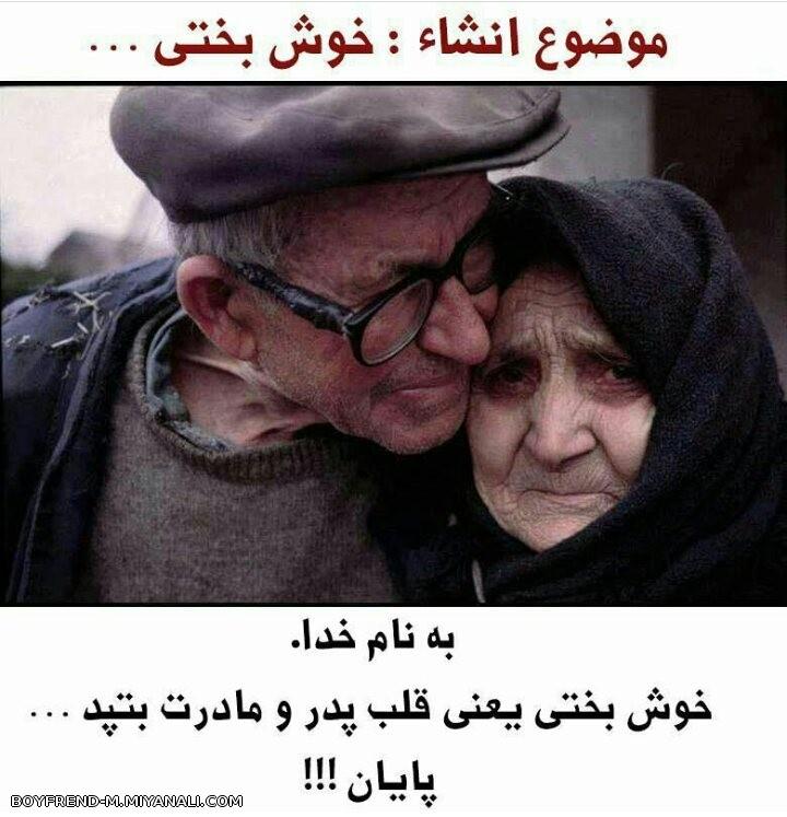 خوشبختی...