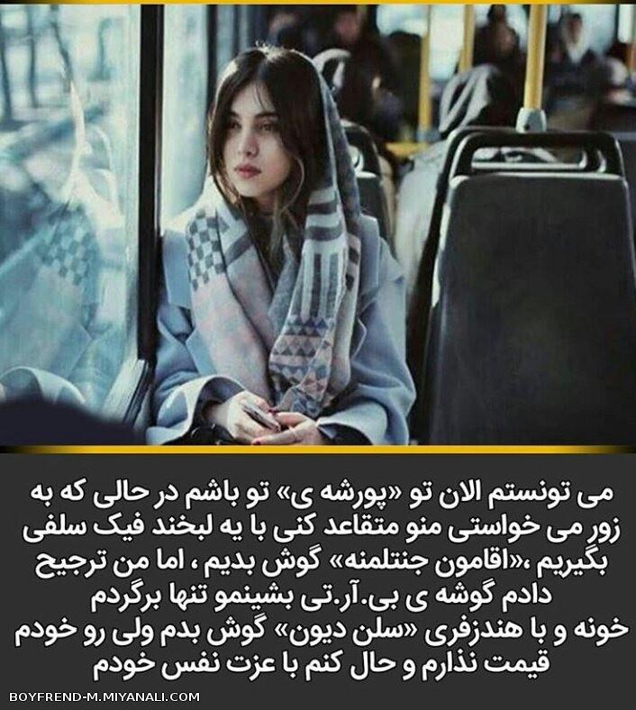 چنین دخترایی قابل احترامن