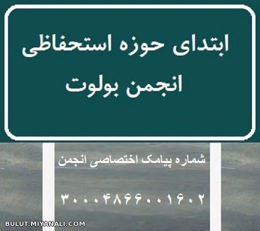 پیامک انجمن بولوت