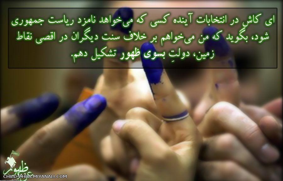 دولت روحانی و این حرفا ...........شوخی میکنی.....!!!!!1؟