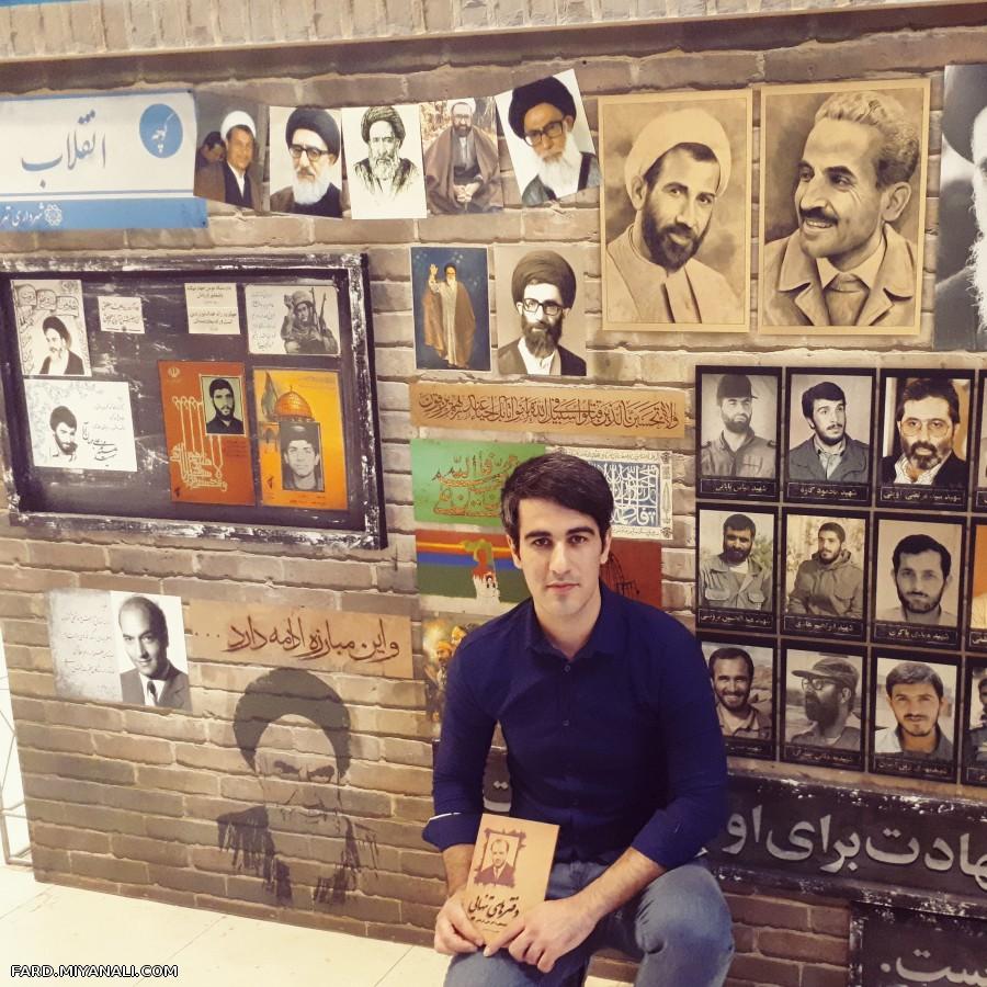نمایشگاه کتاب تهران مصلی امام