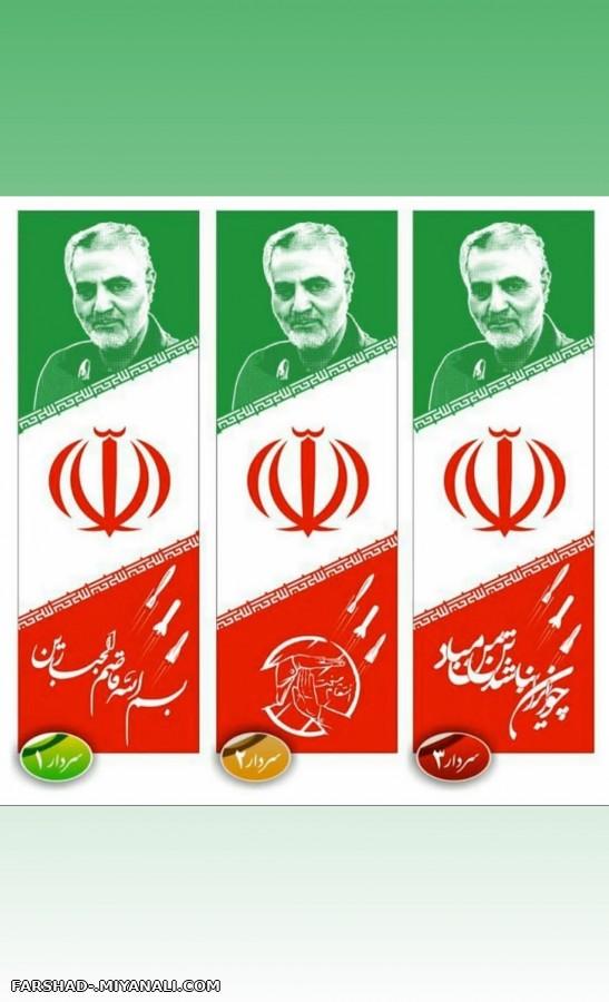 سردار پرچم