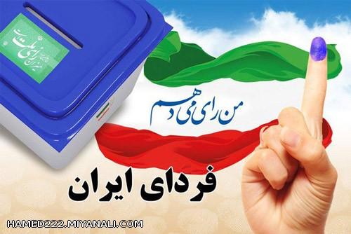 رای میدهم به کوری دشمنان نظام جمهری اسلامی ایران