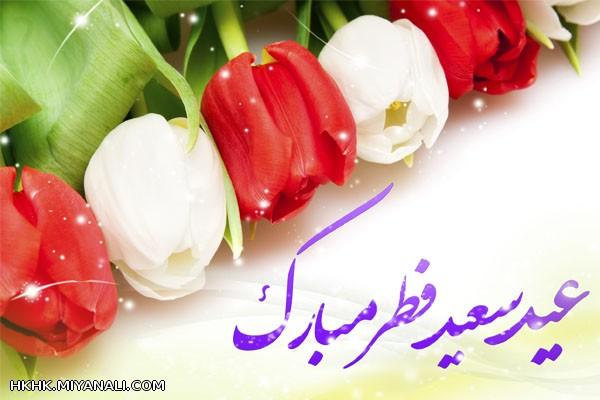 عید فطر...