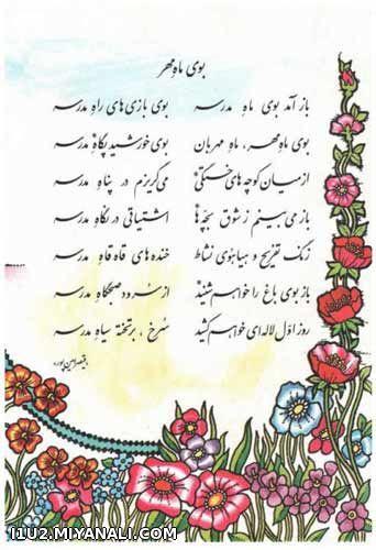 اول مهر برای مردم غیرفارس زبان ایران یعنی خداحافظی با زبان مادری + توضیحات