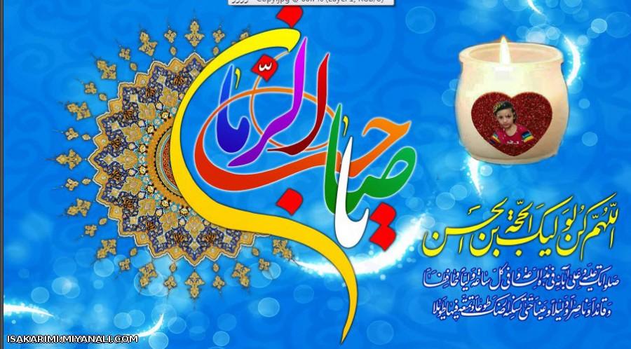 عید بر همه شما مبارک باد