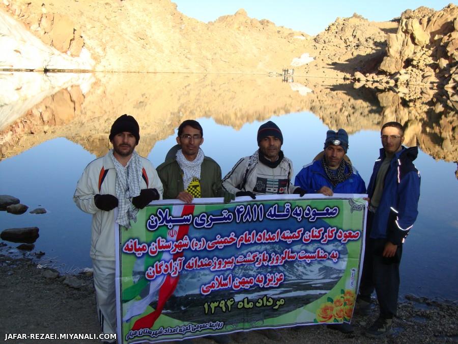 صعود به قلعه 4811 متری سبلان به مناسبت سالروز بازگشت پیروزمندانه آزادگان عزیز به میهمن اسلامی