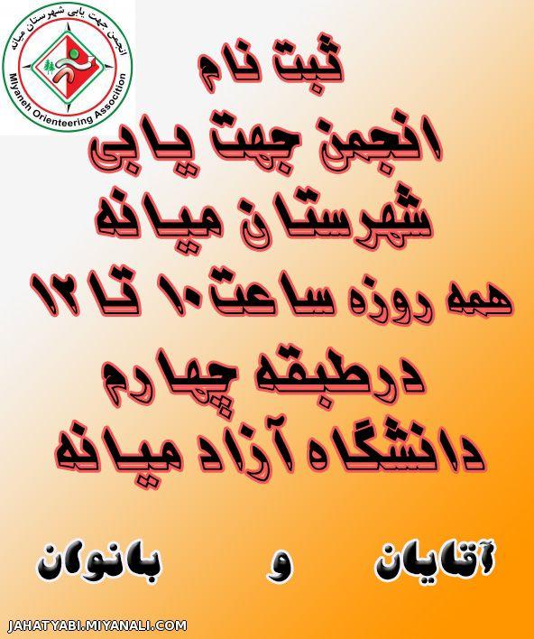 ثبت نام انجمن جهت یابی شهرستان میانه(توضیحات)