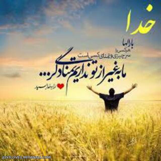 خــــــــدا