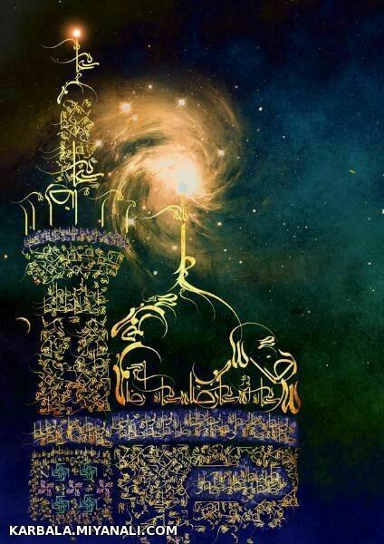 تو علی هستی و مشهد ، نجف اشرف ماست