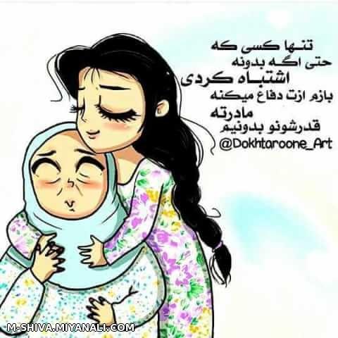 تقدیم به مادرها