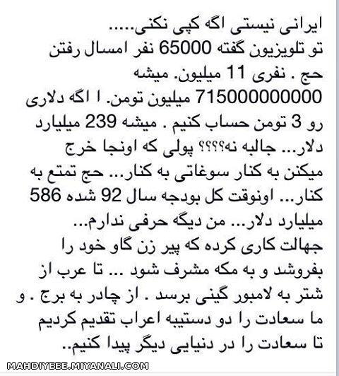 ایرانی نیستی اگه کپی نکنی..