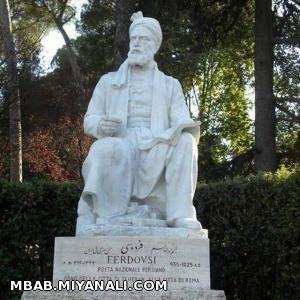 میدان  حکیم ابوالقاسم فردوسی در کشور ایتالیا را مشاهده می کنید