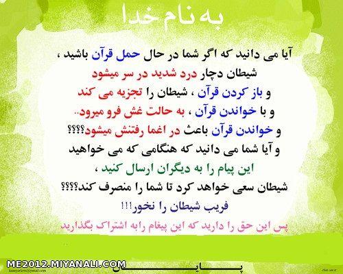 آیا میدانید که اگر در حال حمل قرآن باشید...