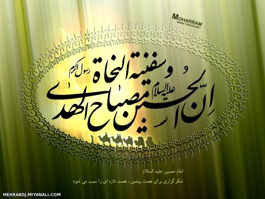 السلام و علیکــــــــــــــــــ ( یا ابا عبدالله )