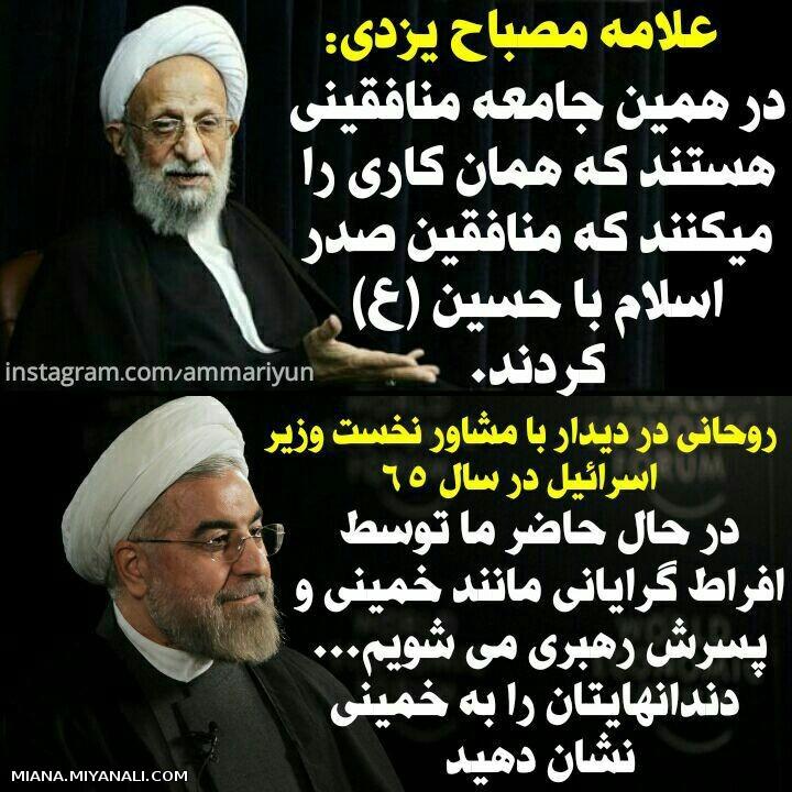 روحانی در مذاکره با اسراییل !