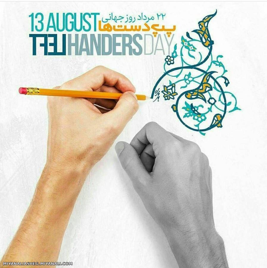 22 مرداد روز جهانی چپ دست ها مبارک