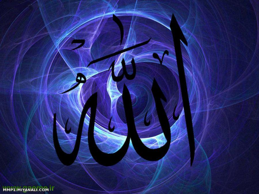 عکس الله مذهبی