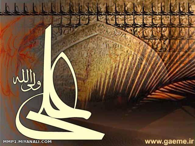 امام علی اسلامی
